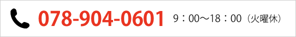 平野屋本舗のTEL:078-904-0601(9時〜18時/火曜休)