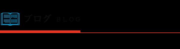 平野屋本舗のブログ