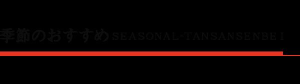 有馬土産:季節のおすすめ