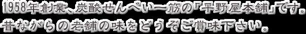平野屋本舗トップページ