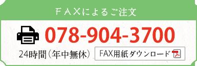 平野屋本舗のFAX:078-904-3700