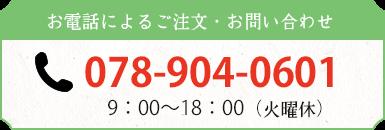 平野屋本舗のTEL:078-904-0601