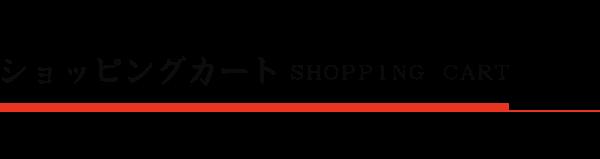 炭酸せんべいの平野屋本舗ショッピングカート