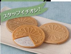 【有馬温泉土産:コーヒークリーム炭酸せんべい】