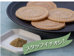 【有馬温泉土産:ヘルシー山椒炭酸せんべい】